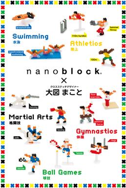 nanoblock_0