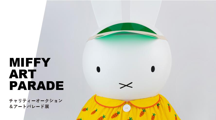 ミッフィー・アートパレード展 チャリティーオークション