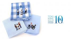 tokikake10th