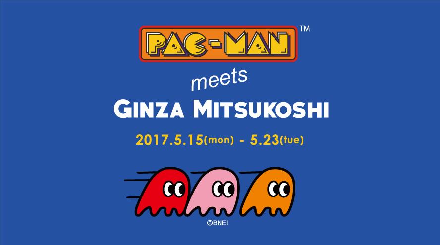 〈PAC-MAN〉meets Ginza Mitsukoshi