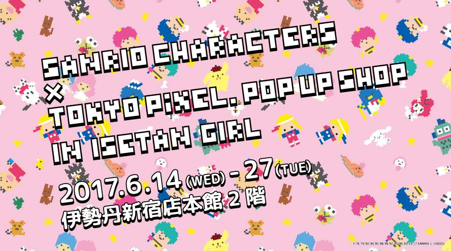 伊勢丹新宿店「サンリオキャラクターズ × TOKYO PiXEL.」ポップアップショップ