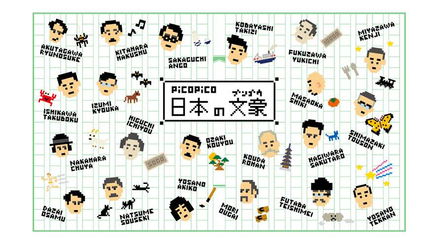 ピコピコ日本の文豪