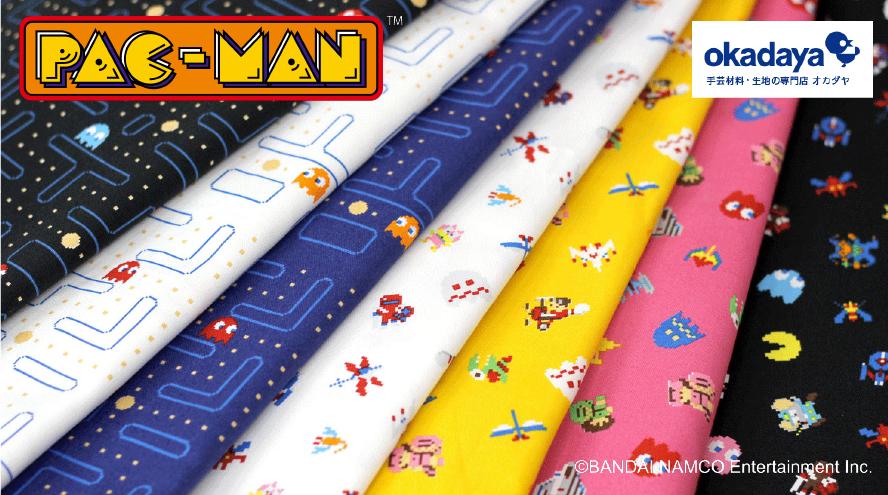 手芸専門店オカダヤからパックマンと様々なゲームキャラクターの生地が発売!