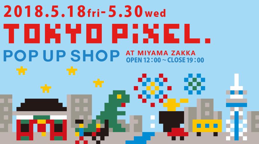 2018.5.18(金)-5.30(水) POP UP SHOP at みやま雑貨