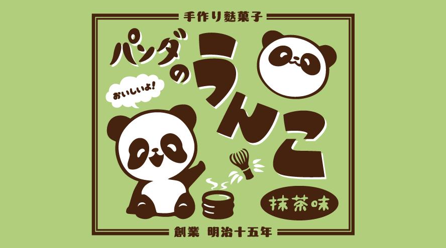 お麩屋さんが手作りでつくるおいしい麩菓子「パンダのうんこ」