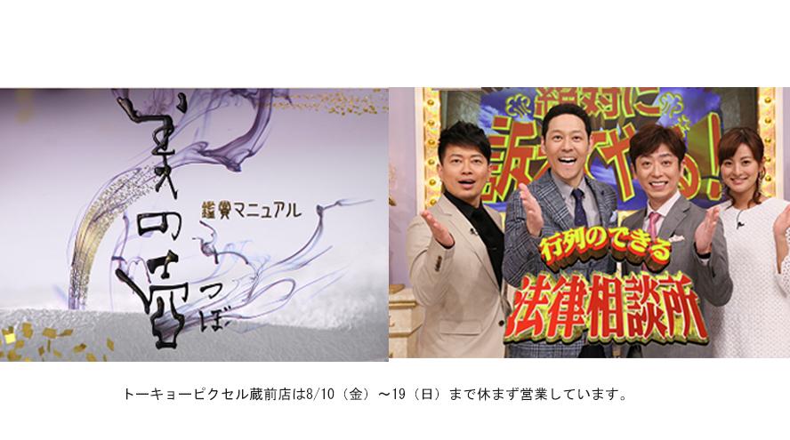 トーキョーピクセル蔵前店 東京都台東区 寿3-14-13寿ビル1F 12:00~19:00