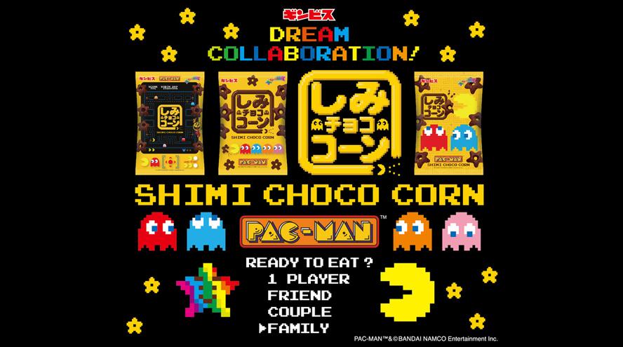 しみチョココーン×パックマン コラボパッケージデザインを制作しました。